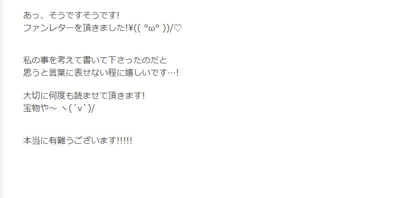 森田ひかるブログ