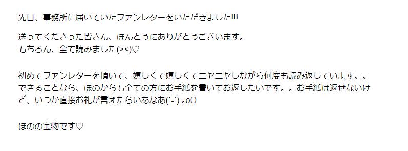 田村保乃 ブログ