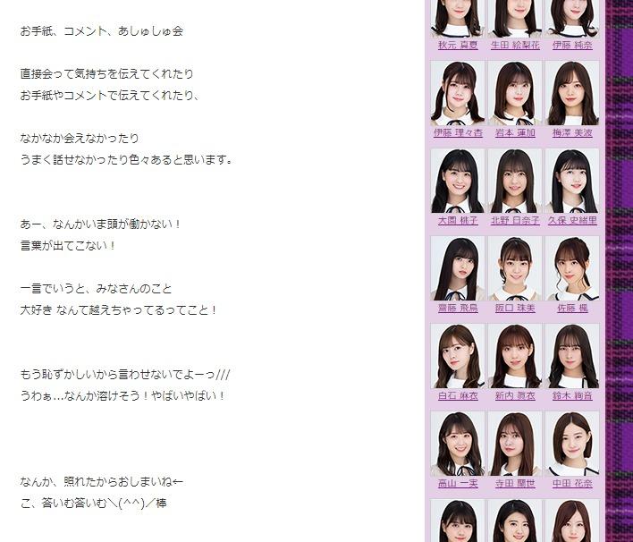齋藤飛鳥ブログ(2)
